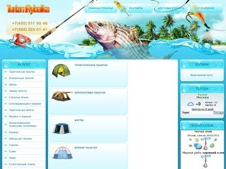Туристическое снаряжение - интернет магазин в Москве, купить товары для туризма, рыбалки и отдыха