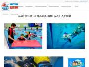 Дайвинг и плавание для детей в СПб