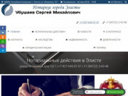 Нотариус в Элисте | Убушаев Сергей Михайлович