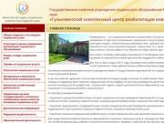 Гулькевичский комплексный центр реабилитации инвалидов