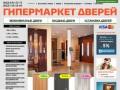 Продажа и установка входных и межкомнатных дверей. (Россия, Ленинградская область, Санкт-Петербург)