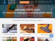 Клининговая компания Клин Лайт (Украина, Киевская область, Киев)