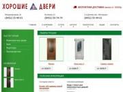 Хорошие двери. Межкомнатные двери, арки, фурнитура в Саратове (Россия, Саратовская область, Саратов)