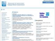 Официальный сайт города Южно-Сахалинска