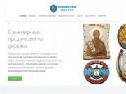 Изготовление сувенирной продукции 'Артель Рыбинский Сувенир
