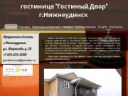 """Гостиница """"Гостиный Двор"""" г.Нижнеудинск"""