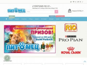 "Зоомагазин ""Питомец"" - Питомец16.рф"