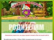 Красная шапочка   Детский сад №1 Таштагол