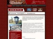 """Кузница """"НАХОДКА"""" г. Апшеронск"""