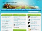 Социальная сеть города Ужур