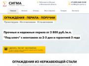Изготовление и монтаж перил и поручней из нержавеющей стали в Москве и Московской области (Россия, Московская область, Москва)