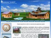 «Сруб44» - строительство деревянных домов, бань, продажа и доставка пиломатериалов (Москва, тел. +7 (906) 524-24-03)