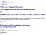 """ООО """"Арт-Сервис"""" Салават"""