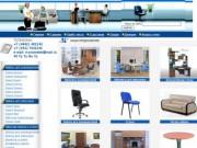 Компания ПроМебель - специализируется на оптовой и розничной продаже качественной и доступной офисной мебели, компьютерных столов, офисных стульев, кресел, мягкой и гостиничной мебели (Калуга, тел. +7 (4842) 402242)