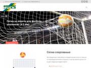 Мы продаем спортивные и оградительные сетки от польского производителя Huck в Киеве. Спортивные сетки для таких видов спорта, как футбол, мини-футбол, теннис и т.д. (Украина, Киевская область, Киев)