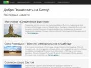 Beapla - интересные места России