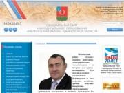 Муниципальное об разование «Мелекесский район» Ульяновской области