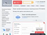 Бюро переводов технических текстов. Цены на сайте. (Россия, Нижегородская область, Нижний Новгород)