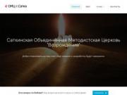 Сайт ОМЦ г. Сатка
