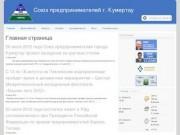 Сайт Cоюза предпринимателей г. Кумертау