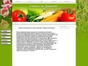 `Семена на Бакалее` - продажа семян овощей и цветов в Иркутске