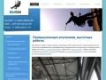 БелСап осуществляет операции на высоте (Россия, Брянская область, Брянск)