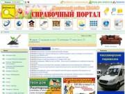 Dolmer.ru— Справочный портал Советского района ХМАО