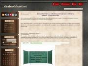 Shabashkastroi - Доска бесплатных объявлений Кургана и области (ремонт, строительство)