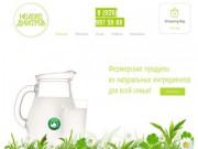 Продукты с фермы | Целеево | Магазин фермерских продуктов