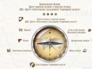 "Краеведческий компас ""НИИ истории и культуры имени Н.М.Карамзина"""