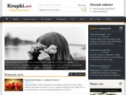 Крупки. Сайт о городе Крупки - О жизни в Крупках, крупчанах и крупчанках