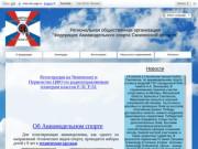 Федерация авиамодельного спорта Смоленской области