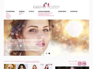 Fashion Holding