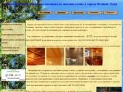 Производство погонажа деревянный погонаж из массива сосны в городе Великие Луки