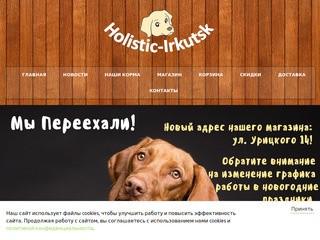 Холистик-Иркутск   Корма премиум класса в нашем городе по доступным ценам