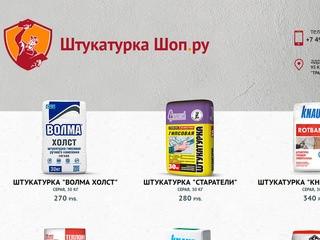 Купить штукатурку с доставкой по Москве: Кнауф Ротбанд, Старатели