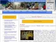 Сайт Федерации Туризма Республики Коми