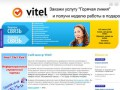 "Call-центр Vite (Компания ""Таксафон"") Оренбург, тел. 8 (3532) 680928, Кол-центр ""Вител"""