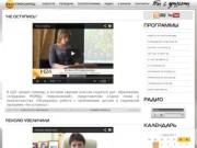 Кирсановское телевидение