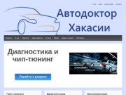 Автодоктор Хакасии — Делаем качество