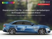 Жидкая резина Color Dip  от официального дистрибьютора в Волгограде и Волгоградской области