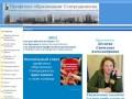 Северодвинская городская организация профсоюза работников народного образования и науки РФ