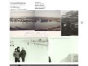 """Интернет-проект """"Старый Курган"""" - фото старого Кургана и Курганской области, старые открытки Кургана и населенных пунктов Курганской области"""