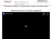 Гироскутер купить в Казани недорого
