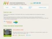 Клинская недвижимость: квартиры, дома, участки и коммерческие площади