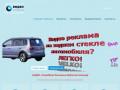 Видеостекло.рф, Видеовитрины Москва, Реклама на стекле, Видео на стекле, Видео Стекло.