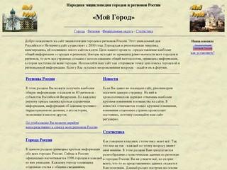 Куровское в энциклопедии «Мой город»