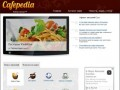 Кафе и рестораны Сум | Cafepedia (Кафепедия) - энциклопедия кафе и ресторанов Украины