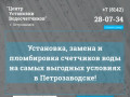 Центр Установки Водосчетчиков г. Петрозаводск