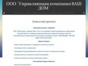 """ООО """"УК ВАШ ДОМ""""   301261, Тульская обл., г. Киреевск"""